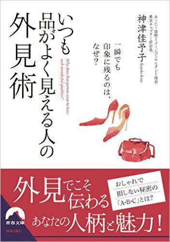 著書『いつも品がよく見える人の外見術』青春出版社