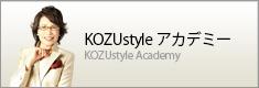 KOZUstyle Academy