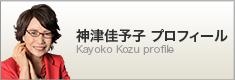 国際イメージコンサルタント神津佳予子プロフィール