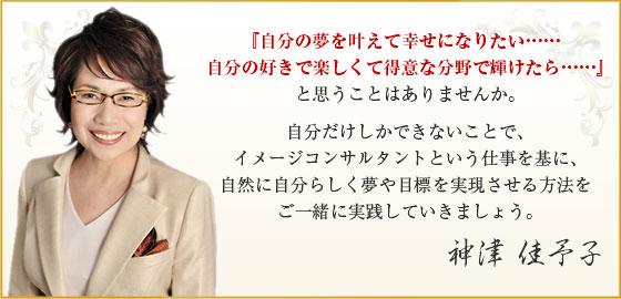 国際イメージコンサルタント神津佳予子からあなたへのメッセージ