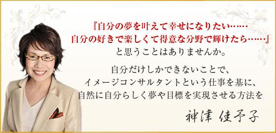 国際イメージコンサルタント神津佳予子からのメッセージ
