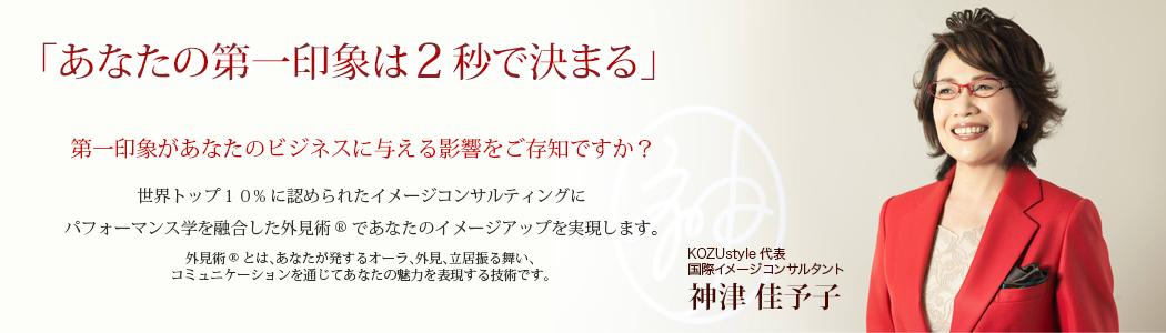 「あなたの第一印象は2秒で決まる」KOZUstyle代表国際イメージコンサルタント神津佳予子