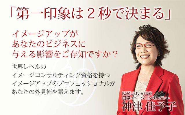 「第一印象は2秒で決まる」KOZUstyle代表国際イメージコンサルタント神津佳予子