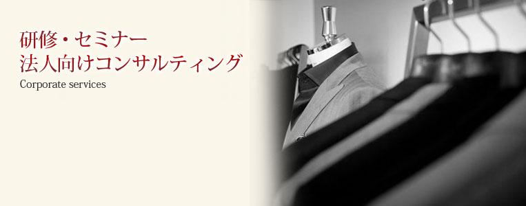 KOZUstyleがあなたに提供するのは、成功へ導く、夢を実現する外見術®です。仕事の成功、成果=(実力+人柄+魅力)×外見術®(自己表現力)