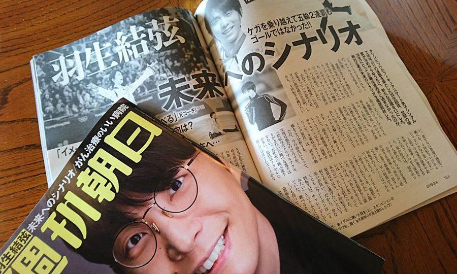 KOZUstyleが取材を受けました「羽生選手の魅力と実力~未来へのシナリオ」